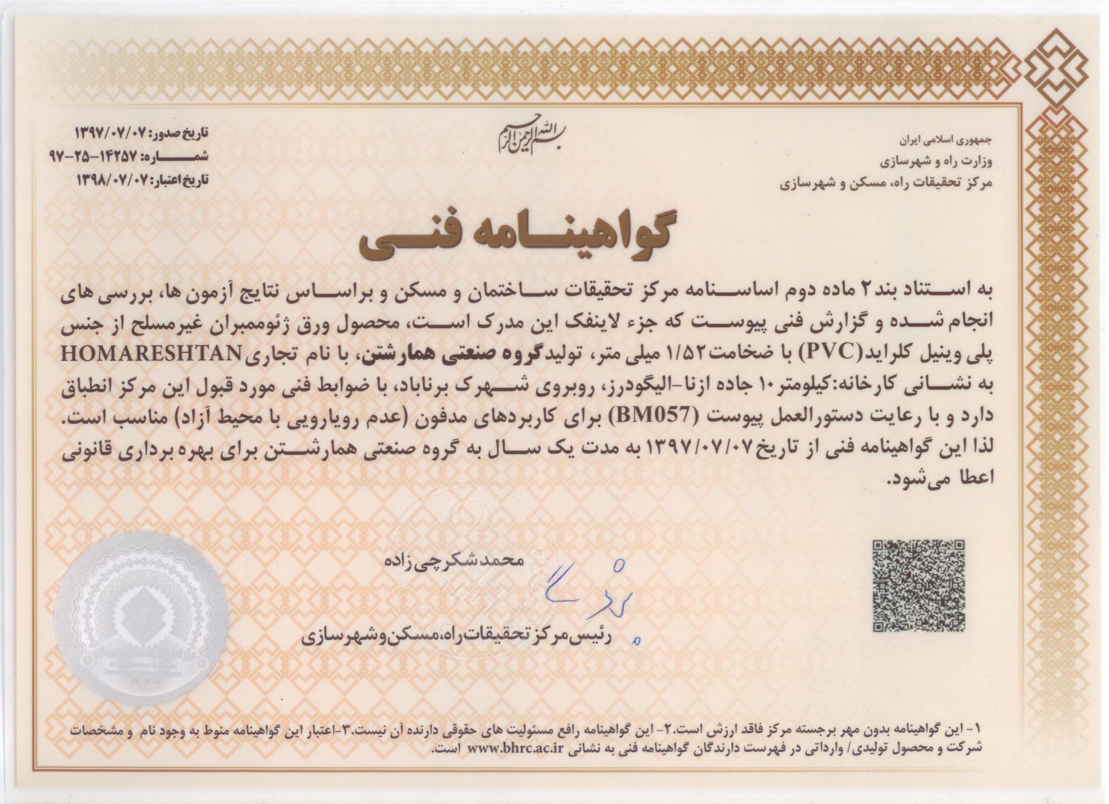 homarestan-geomembran-certificate