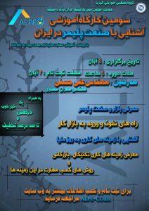 سومین کارگاه آموزشی آشنایی با صنعت پلیمر در ایران