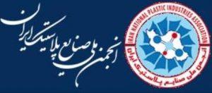 اعتراض انجمن ملی پلاستیک به هلدینگ خلیج فارس